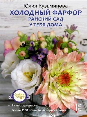 cover image of Холодный фарфор. Райский сад у тебя дома