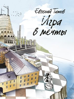 cover image of Игра в мечты
