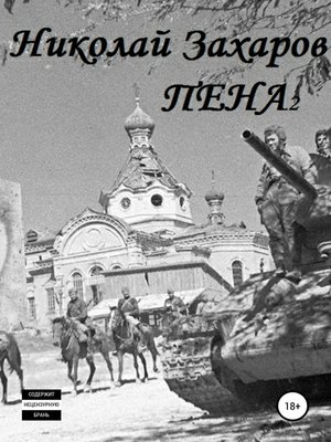 cover image of Пена 2