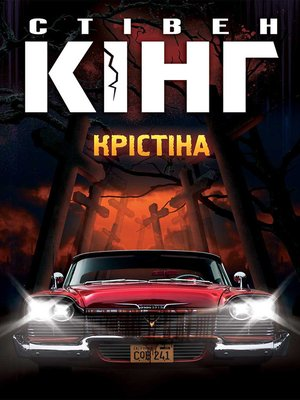cover image of Крістіна