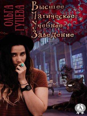cover image of Высшее Магическое Учебное Заведение