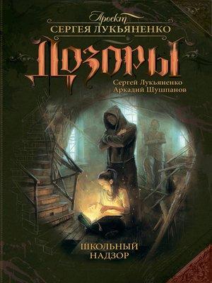 cover image of Школьный Надзор