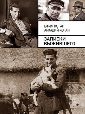 cover image of Записки выжившего