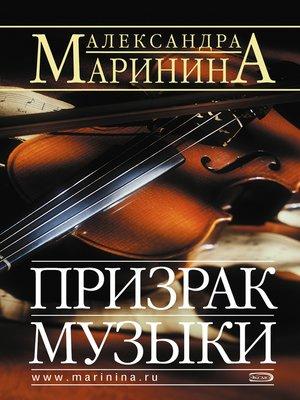 cover image of Призрак музыки