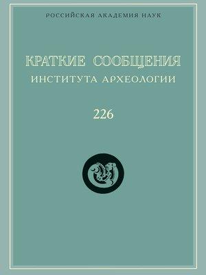 cover image of Краткие сообщения Института археологии. Выпуск 226