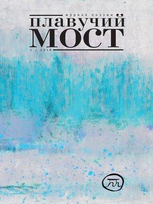 cover image of Плавучий мост. Журнал поэзии. №1/2016