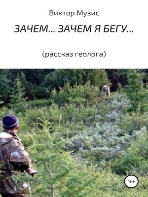 cover image of Зачем... Зачем я бегу...