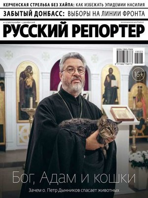 cover image of Русский Репортер 23-2018