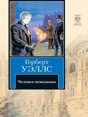cover image of Человек-невидимка
