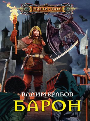 cover image of Барон