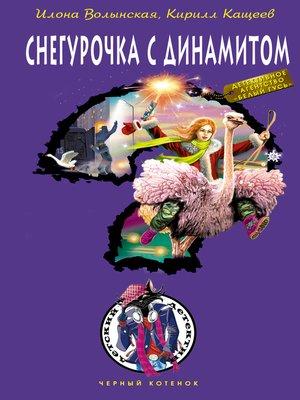 cover image of Снегурочка с динамитом