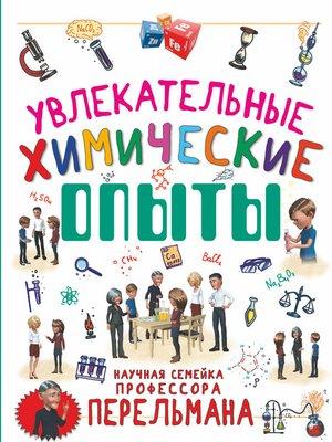 cover image of Увлекательные химические опыты