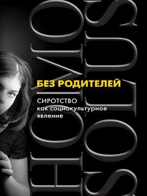 cover image of Без родителей. Сиротство как социокультурное явление