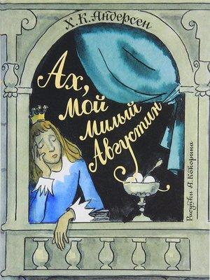 cover image of Ах, мой милый Августин (сборник)