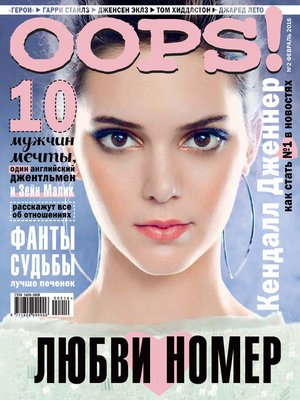 cover image of Журнал Oops! №02/2016