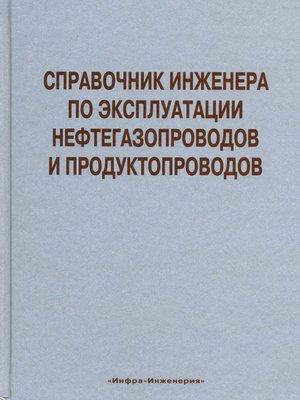 cover image of Справочник инженера по эксплуатации нефтегазопроводов и продуктопроводов