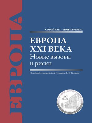 cover image of Европа XXI века. Новые вызовы и риски