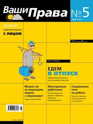 cover image of Ваши права № 5/2013