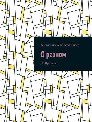 cover image of Оразном. ИзЛуганска
