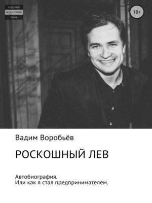 cover image of Роскошный лев