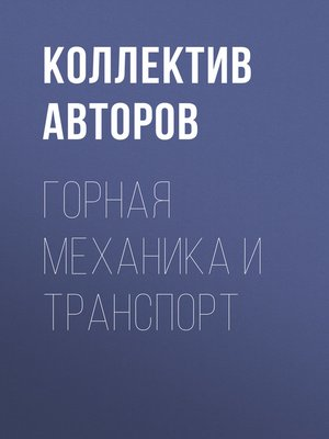 cover image of Горная механика и транспорт