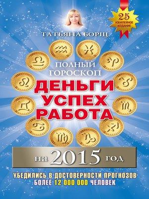cover image of Полный гороскоп. Деньги, успех, работа на 2015 год