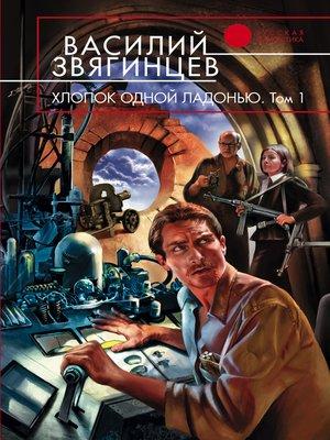 cover image of Хлопок одной ладонью