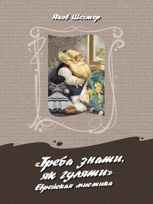 cover image of «Треба знаты, як гуляты». Еврейская мистика
