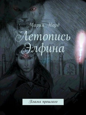 cover image of Летопись Элфина. Пламя прошлого