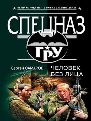 cover image of Человек без лица