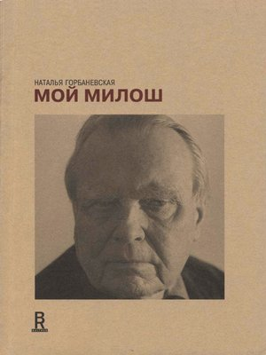 cover image of Мой Милош