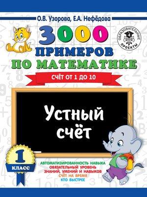 cover image of 3000 примеров по математике. 1 класс. Устный счет. Счет от 1 до 10