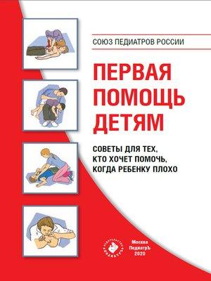 cover image of Первая помощь детям. Советы для тех, кто хочет помочь, когда ребенку плохо