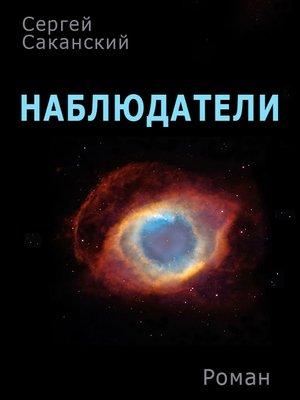 cover image of Наблюдатели