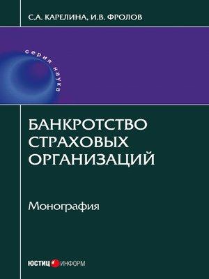 cover image of Банкротство страховых организаций
