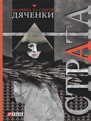 cover image of Страта