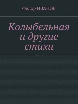 cover image of Колыбельная и другие стихи