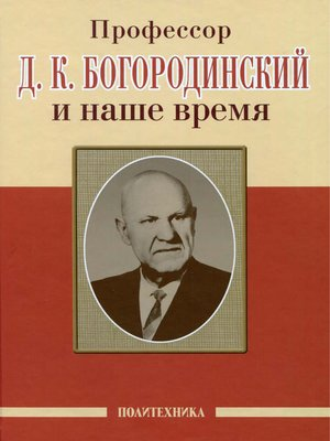 cover image of Профессор Д. К. Богородинский и наше время