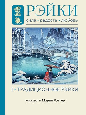 cover image of Рэйки