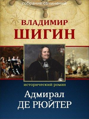 cover image of Адмирал Де Рюйтер (Собрание сочинений)