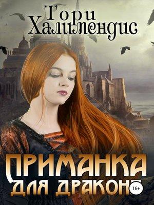 cover image of Приманка для дракона