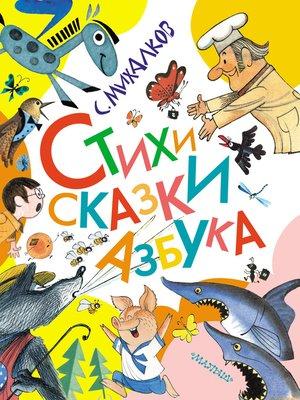 cover image of Стихи. Сказки. Азбука
