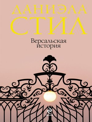 cover image of Версальская история