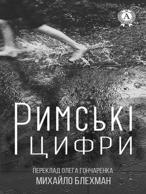 cover image of Римські цифри