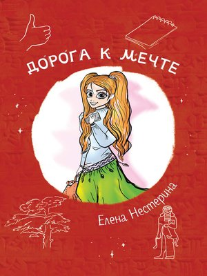 cover image of Дорога к мечте