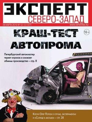 cover image of Эксперт Северо-Запад 12-13-2016