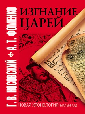 cover image of Изгнание царей