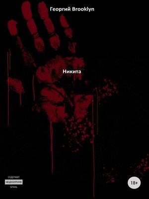 cover image of Никита