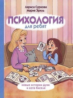 cover image of Психология для ребят. Новые истории Дуни и кота Киселя
