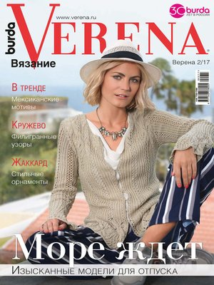 cover image of Verena №2/2017
